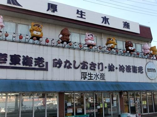 2012.12.31 厚生水産 005