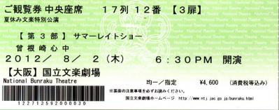 曾根崎心中のチケット