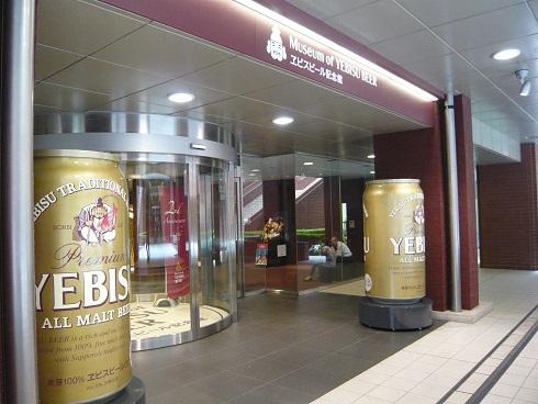 恵比寿ビール記念館