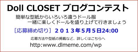 dollcloset_contest_banner.jpg