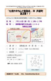 20120716九州芦屋