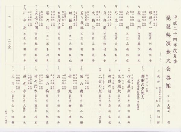 2012+螟丞ュ」貍泌・丈シ・001_convert_20120602201749