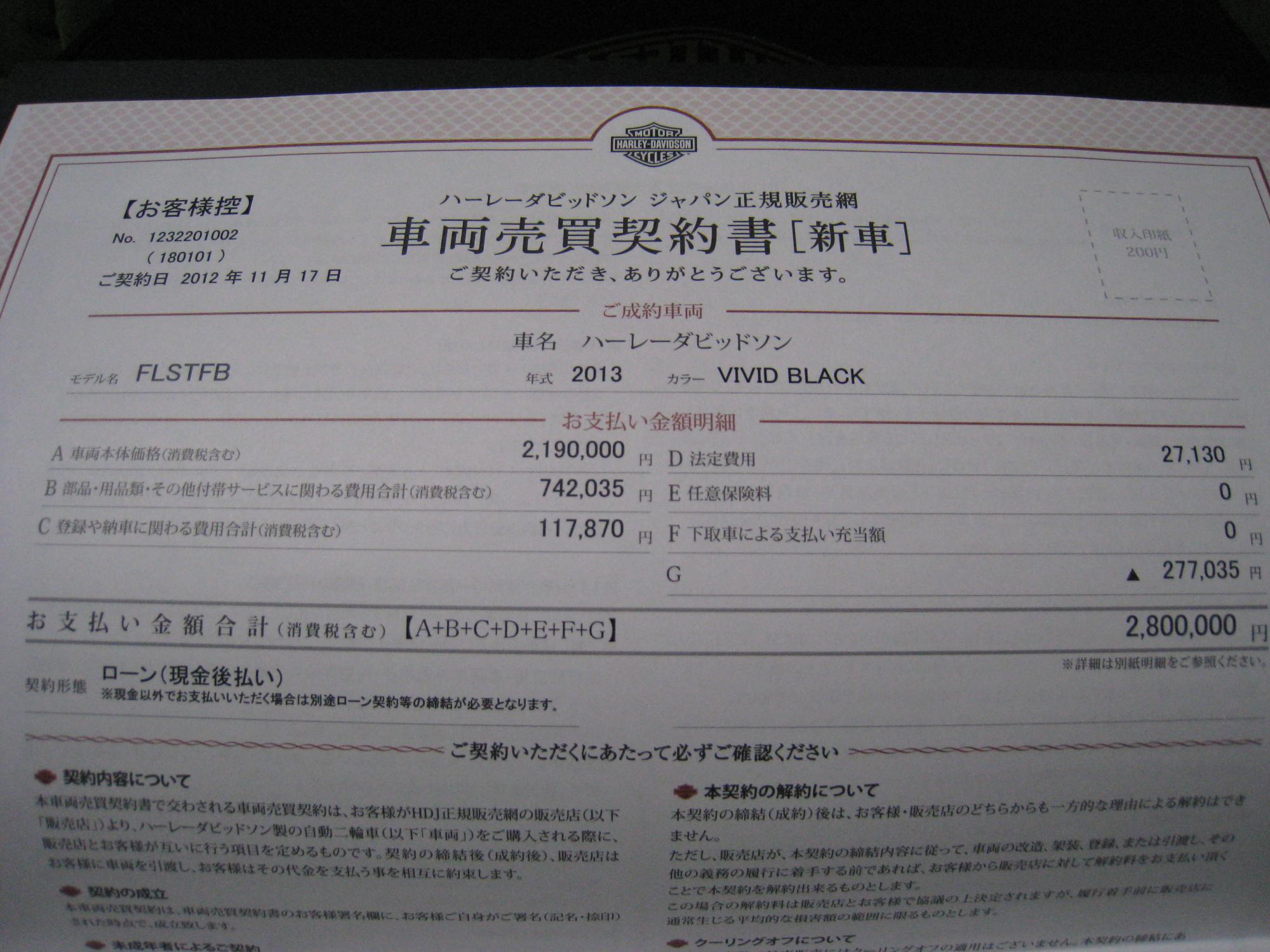 新車契約_convert_20121126233025