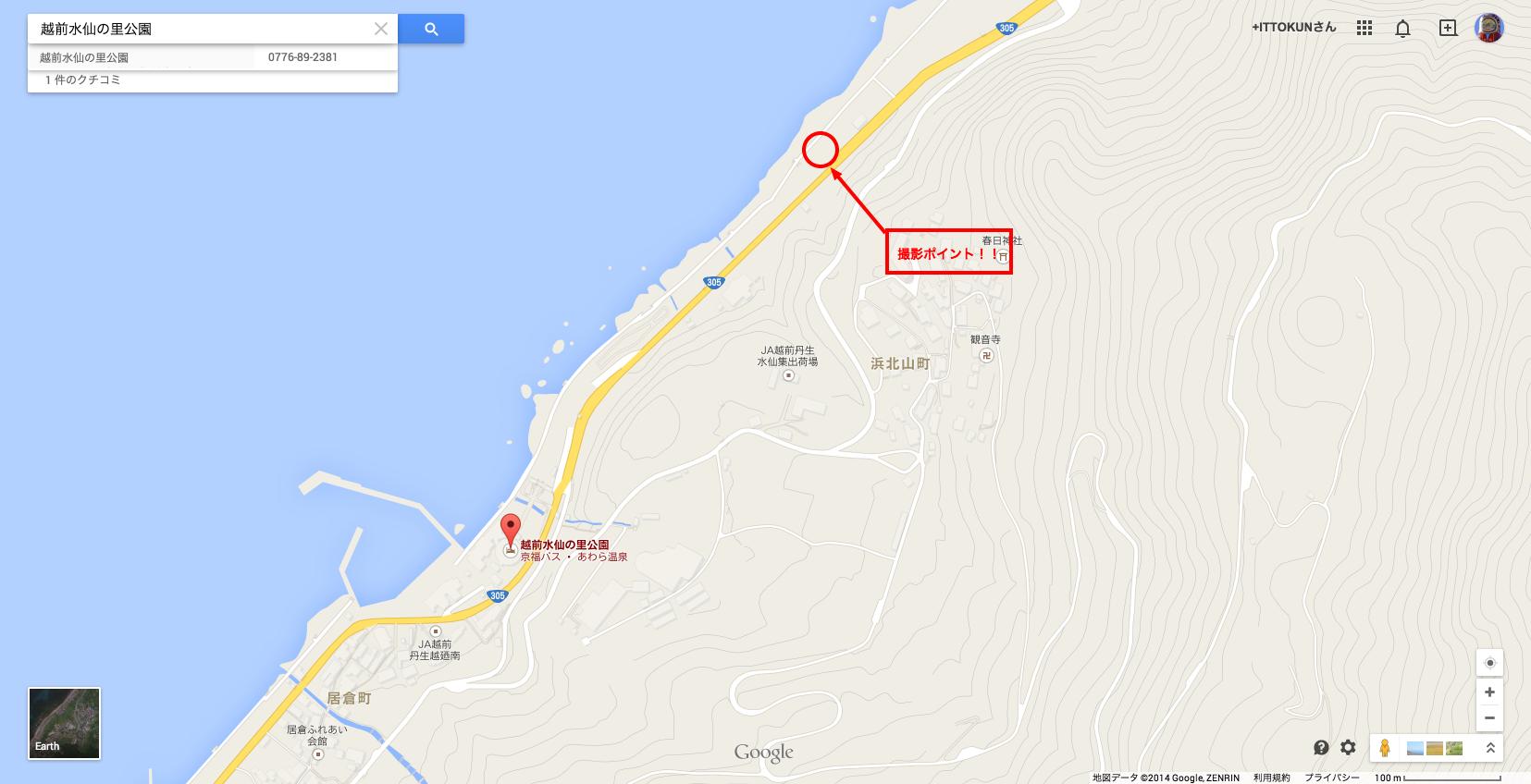越前水仙の里公園 Google マップ