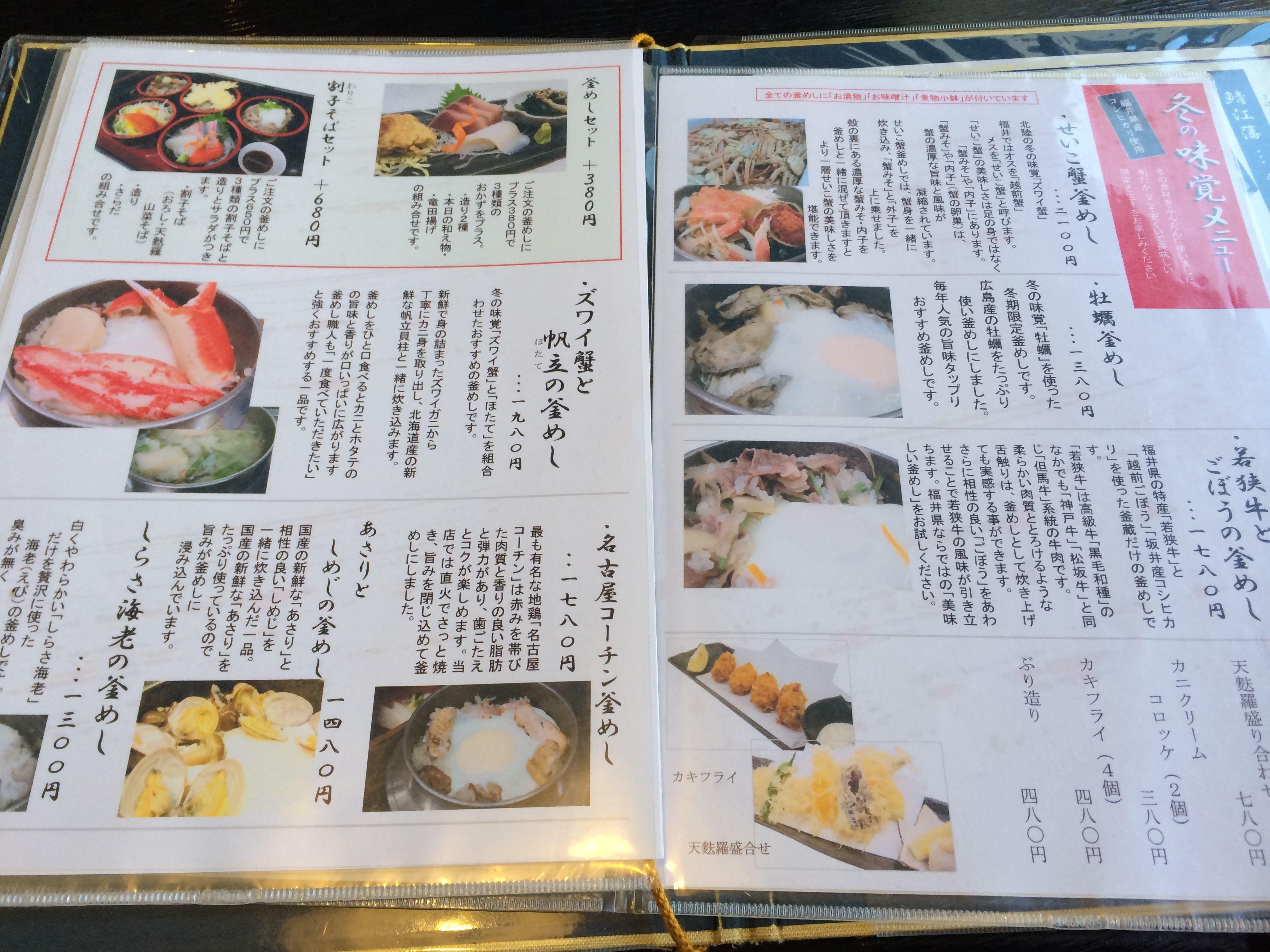menu2_1123.jpg
