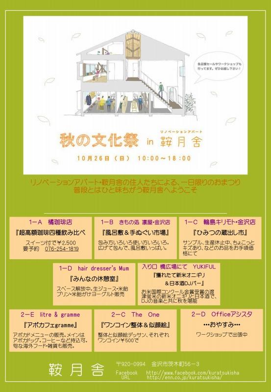 s鞍月舎文化祭2014