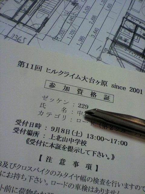 20120904181007585.jpg