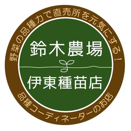 鈴木農場ロゴ[1]