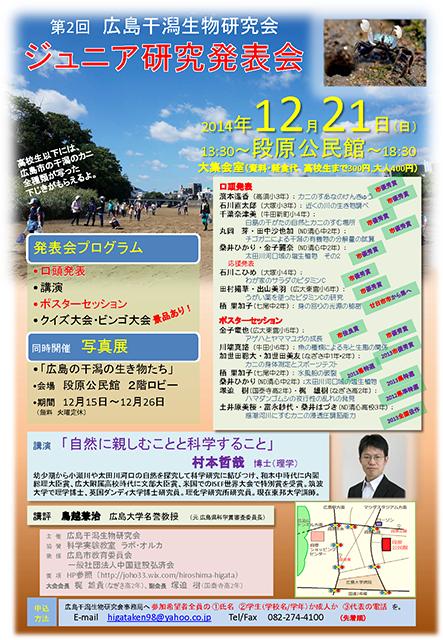 size第2回発表会ポスター-Owner-PC