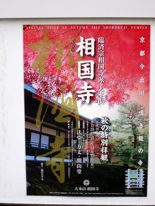 相国寺秋の特別拝観ポスター