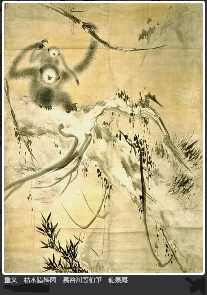 重文 枯木猿猴図 長谷川等伯筆 龍泉庵