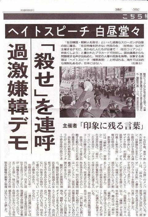 新大久保デモ新聞記事A