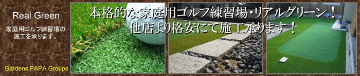 本格的な家庭用ゴルフ練習場・リアルーグリーン・他店と施工価格を比べてください。