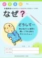 冊子「B型肝炎 感染被害拡大の真相究明と再発防止への提言」発行 全国B型肝炎訴訟原告団・弁護団