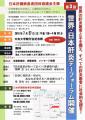 第3回世界日本肝炎デー 案内チラシ