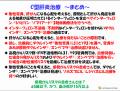 町田肝友会 公開講座資料