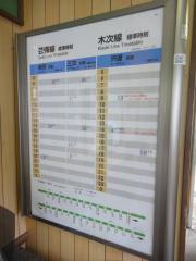 備後落合201208-03