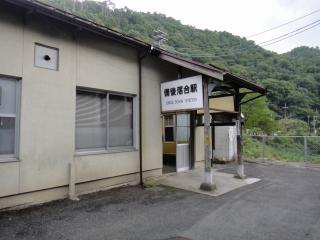 備後落合201208-01
