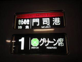 九州201209-07