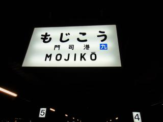 九州201209-09