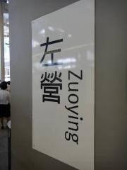 台湾201210-18