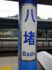 台湾201210-39
