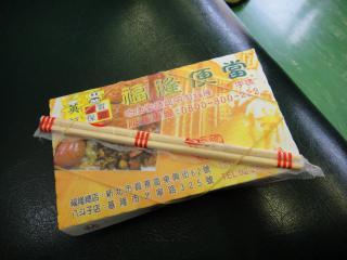 台湾201210-55