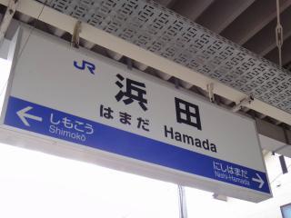 三江線201212-01
