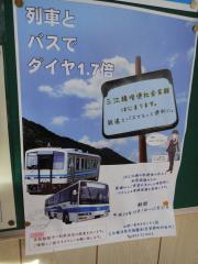三江線201212-21