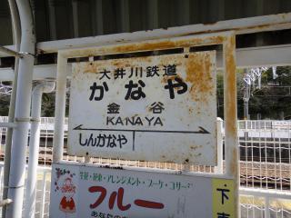 大井川鉄道201203-01
