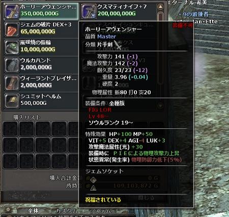 2M片手剣