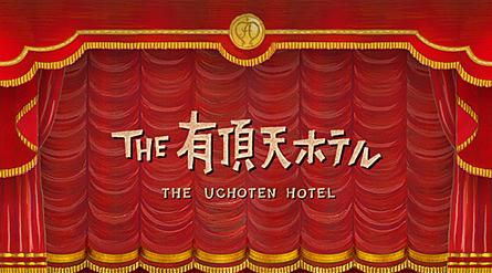 ホテル01