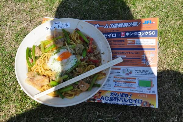 スタジアム紹介~南長野運動公園-21