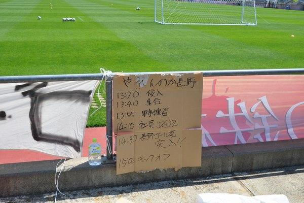 スタジアム紹介~南長野運動公園-26