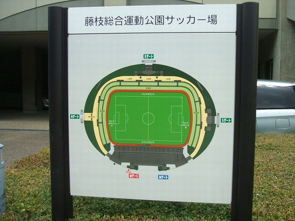 スタジアム紹介藤枝サッカー場-1