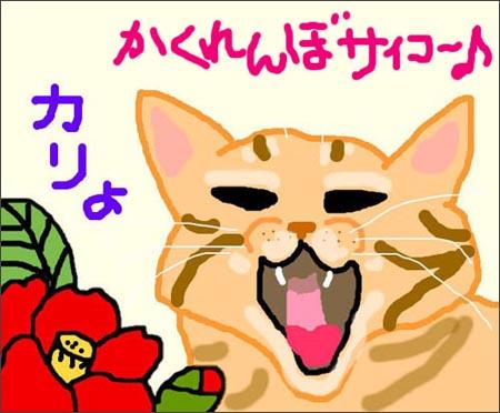 1211kari_nihonga_jiyu450.jpg