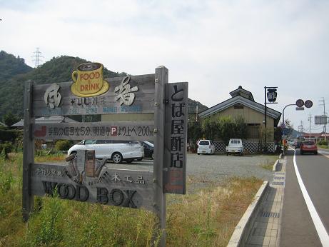 tobaya.jpg