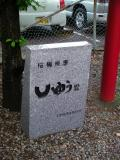 名鉄犬山駅 秋葉神社 ゆう愛