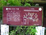 西武正丸駅 関東ふれあいの道 説明