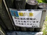 西武正丸駅 熊注意