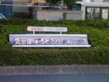 西武所沢駅 安全は時間と心のゆとりから