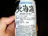 ユーコーヒーウエシマ 北海道マイルドコーヒー 成分