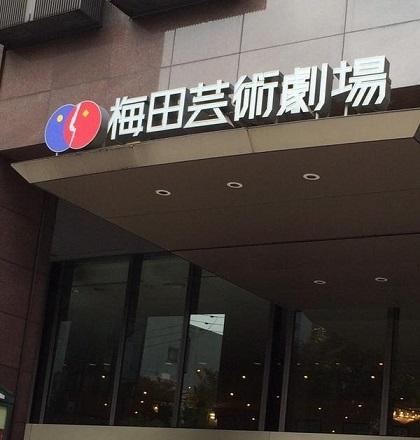 2014.11.1梅田劇場