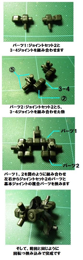 コネクターの組み方