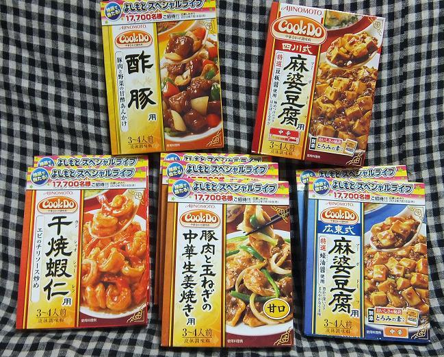 CookDo®お手軽おうち中華