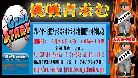 プレイヤー主催 無制限全国大会【秋葉原ネカフェ】