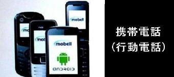 一期一会91(携帯電話)-340