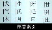 一期一会93(部首索引)-170