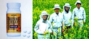 Suntory2健康食品-340