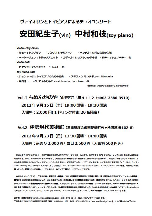トイピアノB5①